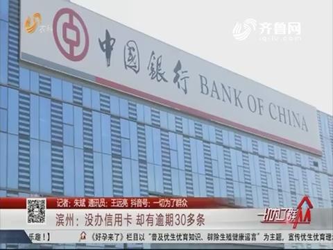 滨州:没办信用卡 却有逾期30多条