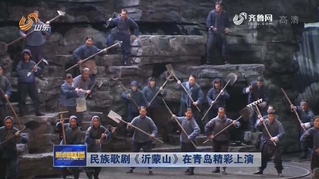 民族歌剧《沂蒙山》在青岛精彩上演