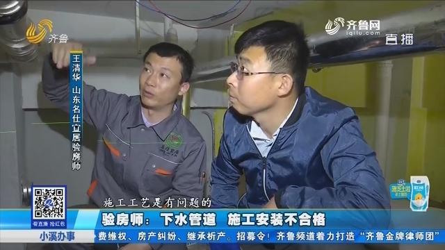 济南:新房污水管道漏臭水 开发商维修多次未解决