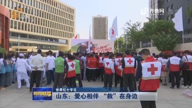 """【世界红十字日】山东:爱心相伴 """"救""""在身边"""