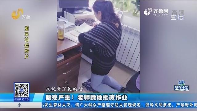 济南:腰疼严重!老师跪地批改作业