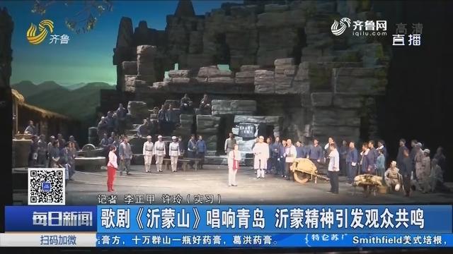 歌剧《沂蒙山》唱响青岛 沂蒙精神引发观众共鸣