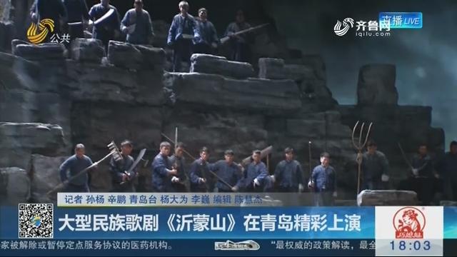 大型民族歌剧《沂蒙山》在青岛精彩上演