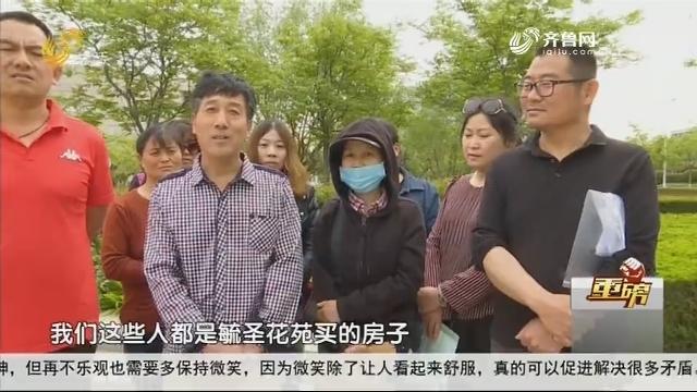【重磅】东营:调查——新买的房子 咋被查封了?