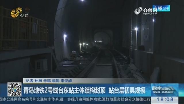 青岛地铁2号线台东站主体结构封顶 站台层初具规模