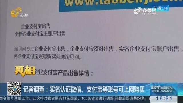【真相】记者调查:实名认证微信、支付宝等账号可上网购买