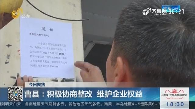 【今日聚焦】曹县:积极协商整改 维护企业权益