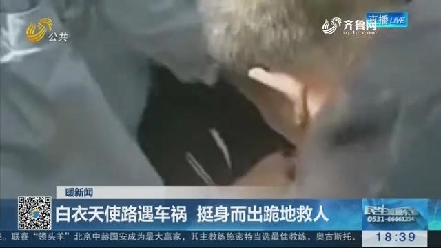 【暖新闻】白衣天使路遇车祸 挺身而出跪地救人