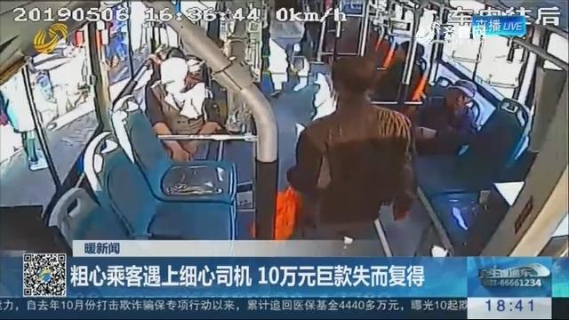 青岛:粗心乘客遇上细心司机 10万元巨款失而复得