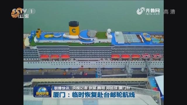 【联播快讯】厦门:临时恢复赴台邮轮航线