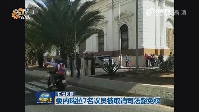 【联播快讯】委内瑞拉7名议员被取消司法豁免权