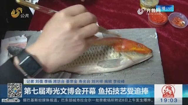 第七届寿光文博会开幕 鱼拓技艺受追捧