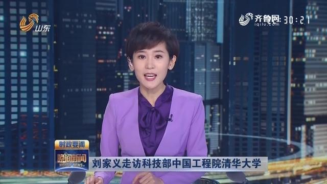 刘家义走访科技部中国工程院清华大学