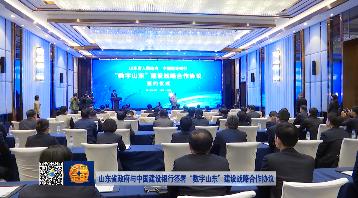 """【齐鲁金融】 山东省政府与中国建设银行签署""""数字山东""""建设战略合作协议《齐鲁金融》20190508播出"""