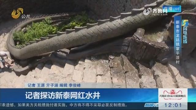 【闪电连线】记者探访新泰网红水井