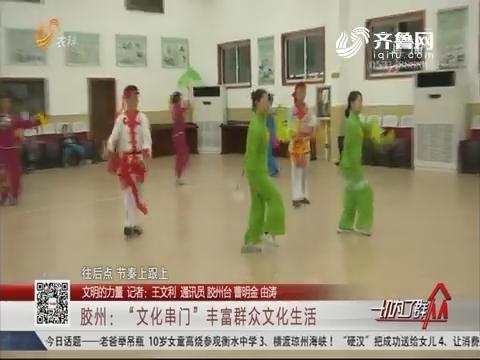 """【文明的力量】胶州:""""文化串门""""丰富群众文化生活"""