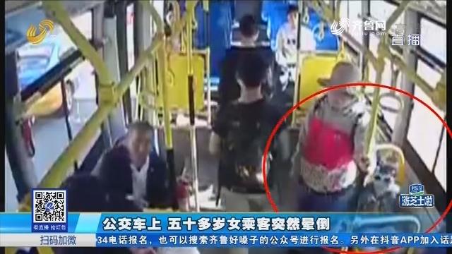 德州:公交车上 五十多岁女乘客突然晕倒