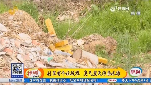 济南:村里有个垃圾堆 臭气熏天污染水源