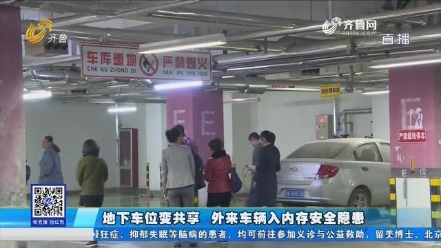 济南:地下停车位涨价 已超政府指导价?