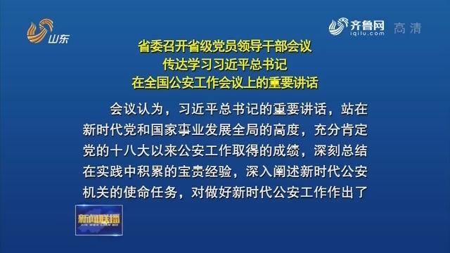 省委召開省級黨員領導干部會議 傳達學習習近平總書記在全國公安工作會議上的重要講話
