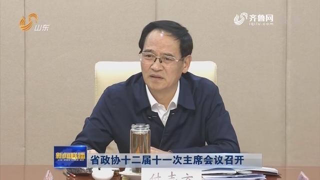 省政协十二届十一次主席会议召开