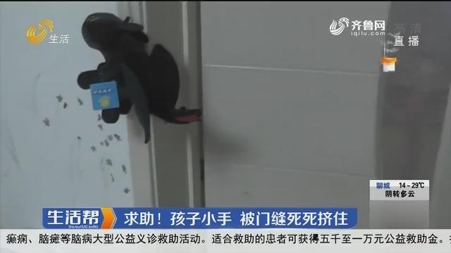 威海:求助!孩子小手 被门缝死死挤住