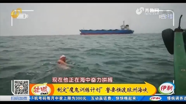 """淄博:制定""""魔鬼训练计划"""" 誓要横渡琼州海峡"""
