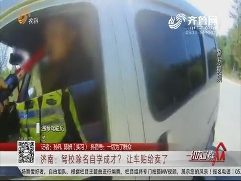 济南:驾校除名自学成才?让车贴给卖了