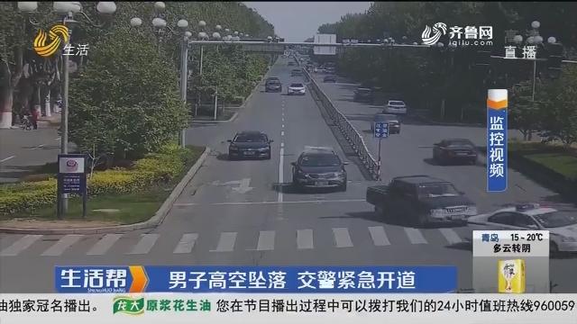 淄博:男子高空坠落 交警紧急开道