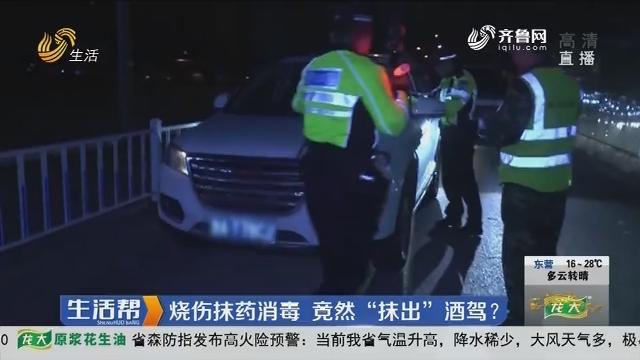 """济南:烧伤抹药消毒 竟然""""抹出""""酒驾?"""