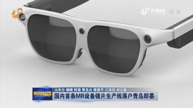 国内首条MR设备镜片生产线落户青岛即墨