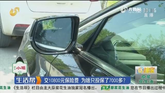 【独家】济南:交10800元保险费 为啥只投保了7000多?
