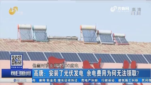 高唐:安装了光伏发电 余电费用为何无法领取?