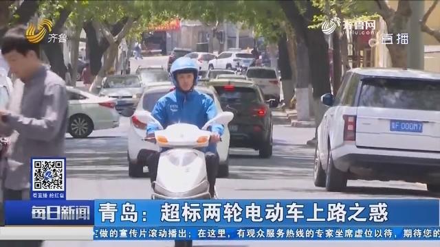 青岛:超标两轮电动车上路之惑