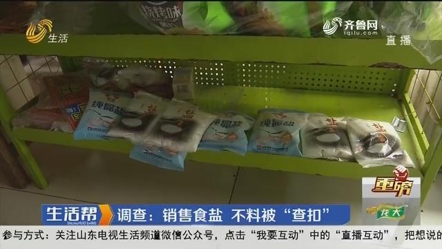 """【重磅】调查:销售食盐 不料被""""查扣"""""""