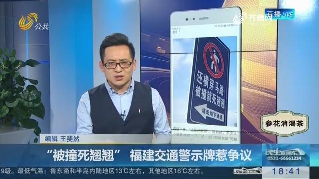 """【新说法】""""被撞死翘翘"""" 福建交通警示牌惹争议"""