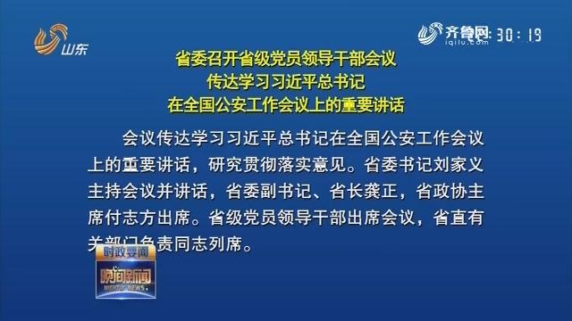 【时政要闻】省委召开省级党员领导干部会议传达学习习近平总书记在全国公安工作会议上的重要讲话