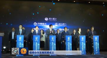 【齐鲁金融】 儒银合作发展联盟成立《齐鲁金融》20190508播出
