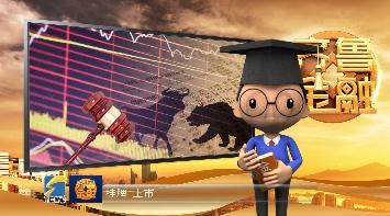 【齐鲁金融】金融小博士 - 挂牌和上市的区别《齐鲁金融》20190508播出