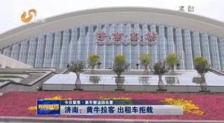 【今日聚焦·黑车整治回头看】济南:黄牛拉客 出租车拒载