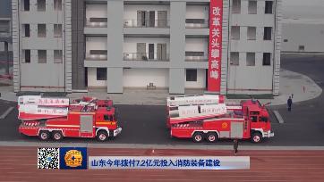 【齐鲁金融】 山东今年拨付7.2亿元投入消防装备建设《齐鲁金融》20190508播出