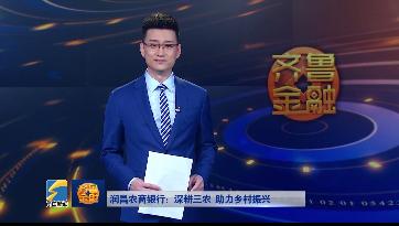 【齐鲁金融】润昌农商银行:深耕三农 助力乡村振兴《齐鲁金融》20190508播出