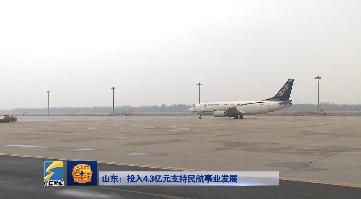 【齐鲁金融】 山东:投入4.3亿元支持民航事业发展《齐鲁金融》20190508播出