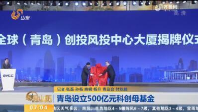 青岛设立500亿元科创母基金