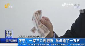 济宁:一家三口制假币 半年造了一万五