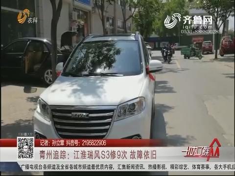 青州追踪:江淮瑞风S3修9次 故障依旧