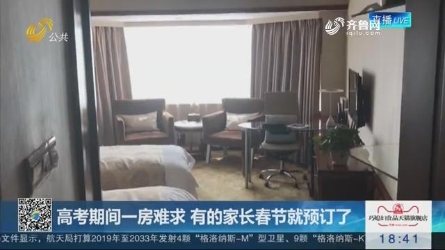 济南:高考期间一房难求 有的家长春节就预订了