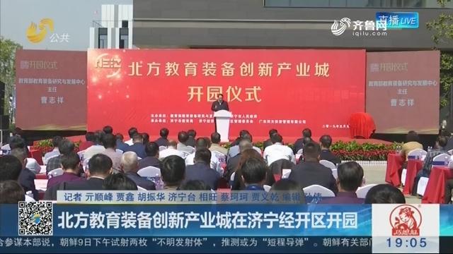 北方教育装备创新产业城在济宁经开区开园