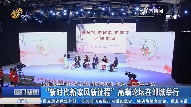 """""""新时代新家风新征程""""高端论坛在邹城举行"""