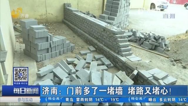 济南:门前多了一堵墙 堵路又堵心!